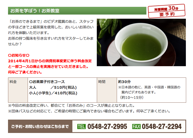greentea course