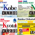 kansaiaccessticket