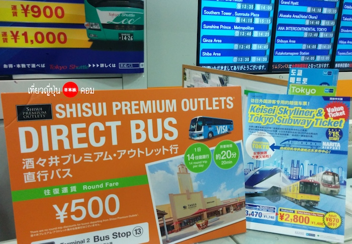 shisui bus ticket
