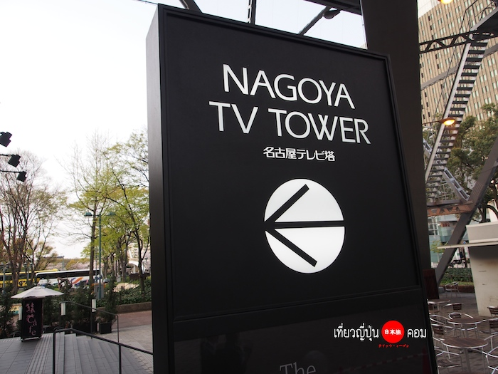 nagoya tower 02