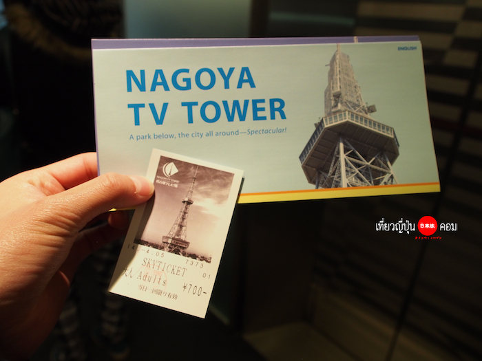 nagoya tower 03