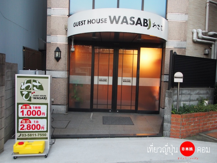 wasabi guesthouse 04