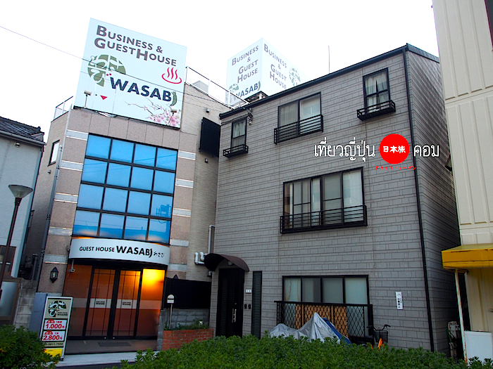 wasabi guesthouse 01