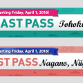 jr east pass 2016