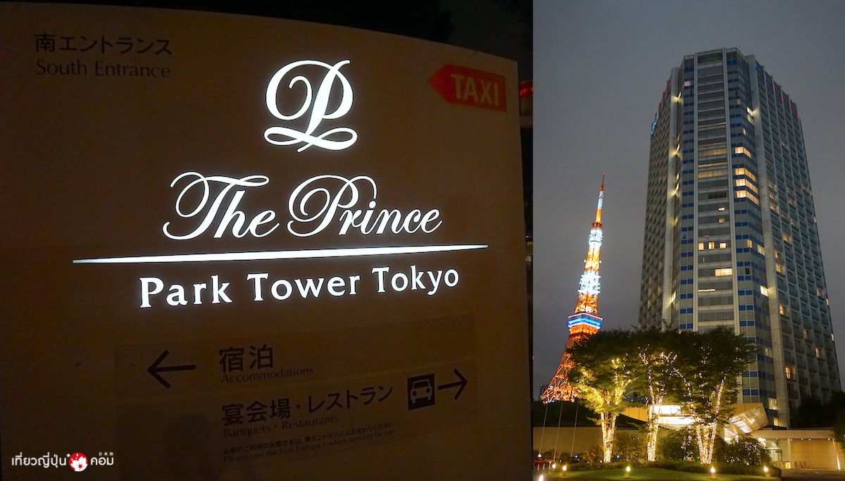 Prince Park Tokyo Tower 04