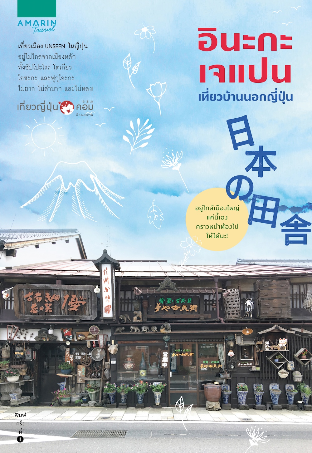 inaka_japan_cover_front copy