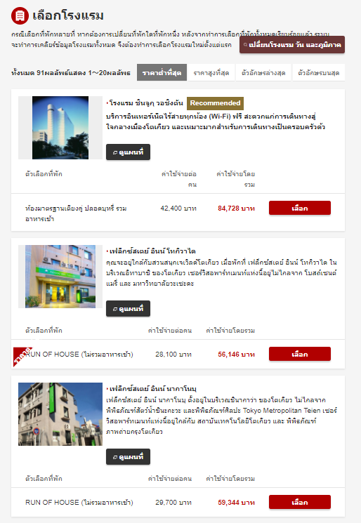 5.hotel selection