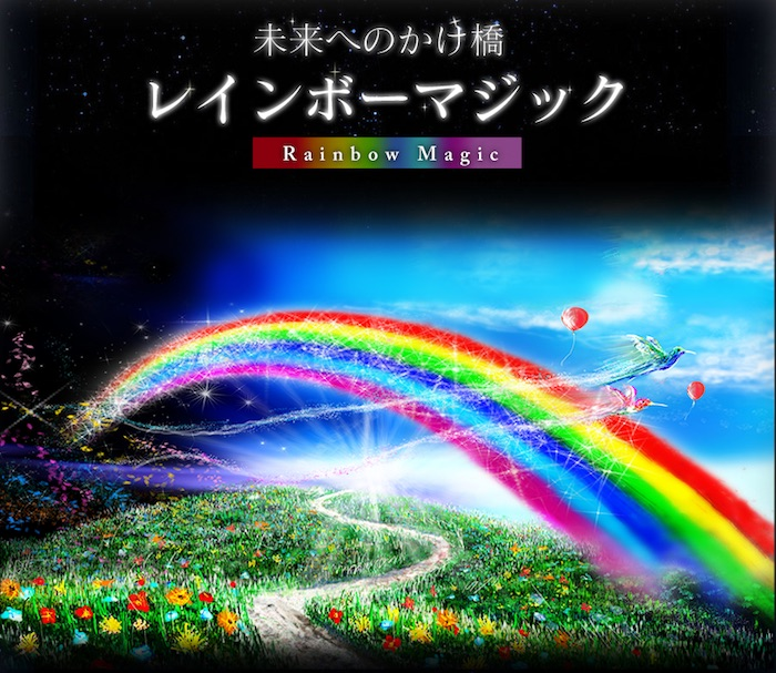 rainbow_magic