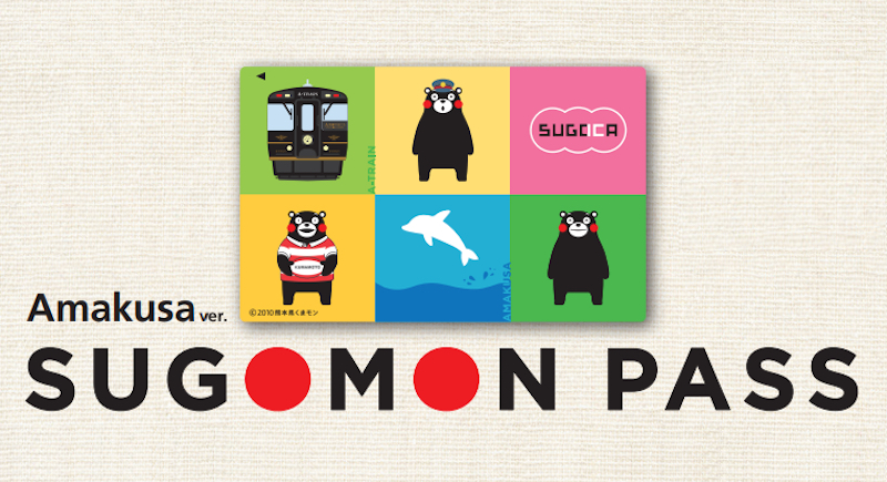 sugomon_pass