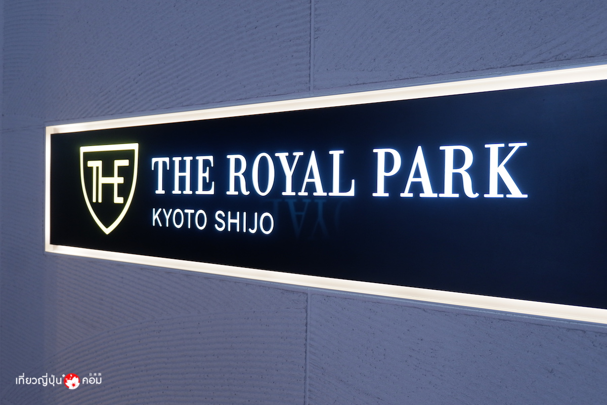 the royal park kyoto-shijo 1
