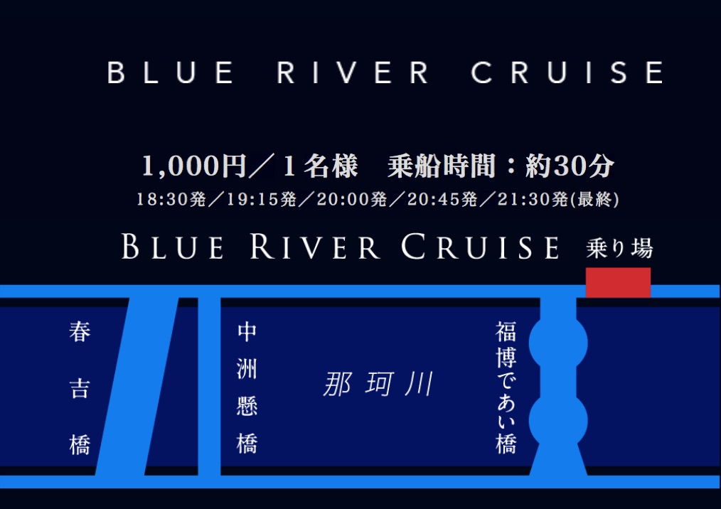 blue river cruise