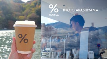 % arabica kyoto main