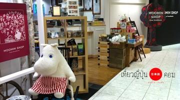 Moomin Shop แห่งแรกในญี่ปุ่น