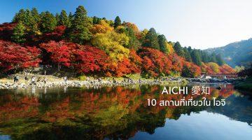 aichi-main