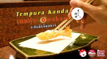 tempura kanda 01
